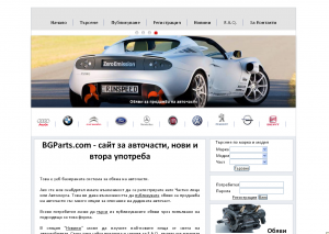 Проект  за САЙТ ЗА ПРОДАЖБА НА АВТОМОБИЛИ, IS WEBSTUDIO